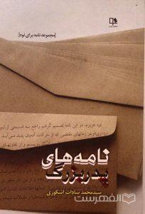نامه های پدر بزرگ, مجموعه نامه برای نوه, سید محمد سادات اشکوری, (HZ2021)