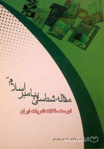 مقاله شناسی پیامبر اسلام (ص), فهرست مقالات نشریات ایران, تهیه و تنظیم: خانه پژوهش قم, (HZ2073)