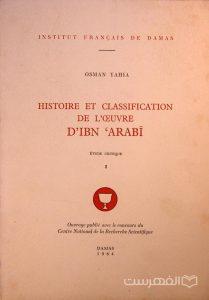 HISTOIRE ET CLASSIFICATION DE L'OEUVRE D'IBN 'ARABI, ETUDE CRITIQUE I, OSMAN YAHIA, DAMAS 1964, چاپ دمشق, دوجلدی, (HZ2091)