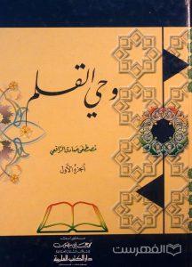 وحي القلم, مصطفی صادق الرّافعی, الجزء الأول, 3 جلدی, چاپ لبنان, (MZ2103)