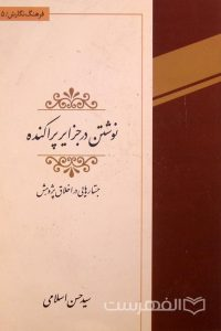 نوشتن در جزایر پراکنده, جستارهایی در اخلاق پژوهش, سید حسن اسلامی, (MZ2112)