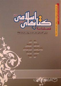 فصلنامه کتابهای اسلامی, سال دهم, 37-36, معرفی کتابهای منتشر شده در بهار و تابستان 1388, (MZ2161)