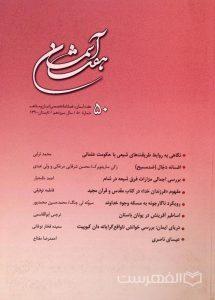 هفت آسمان, فصلنامۀ تخصصی ادیان و مذاهب, شمارۀ 50, سال سیزدهم, تابستان 1390, (MZ2166)
