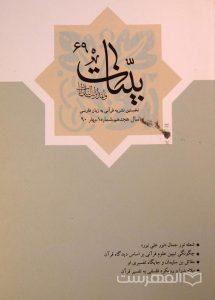 بیّنات, نخستین نشریه قرآنی به زبان فارسی, سال هجدهم, شماره 1, بهار 90, (MZ2169)