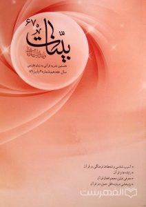 بیّنات, نخستین نشریه قرآنی به زبان فارسی, سال هفدهم, شماره 3, پاییز 89, (MZ2170)