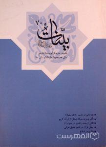 بیّنات, نخستین نشریه قرآنی به زبان فارسی, سال هجدهم, شماره 2, تابستان 90, (MZ2173)