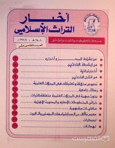أخبار التراث الإسلامي, نشرة علمیة تراثیة تصدر عن مرکز الخطوطات والتراث و الوثائق, العدد الخامس عشر, 1408هـ- 1988م, چاپ کویت, (MZ2263)