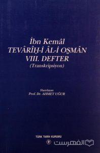 Ibn Kemal TEVARIH-I AL-I OSMAN VIII. DEFTER, Hazirlayan Prof. Dr. AHMET UGUR, TURK TARIH KURUMU, جلد هشتم, چاپ ترکیه, (HZ2377)