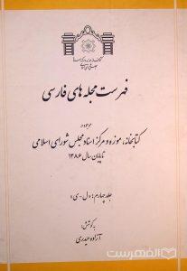 فهرست مجله های فارسی موجود در کتابخانه، موزه و مرکز اسناد مجلس شورای اسلامی تا پایان سال 1386, جلد چهارم : «ل - ی», به کوشش: آزاده حیدری, (HZ2383)