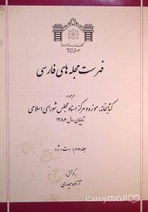 فهرست مجله های فارسی موجود در کتابخانه، موزه و مرکز اسناد مجلس شورای اسلامی تا پایان سال 1386, جلد دوم : «ت-ژ», به کوشش: آزاده حیدری, (HZ2384)