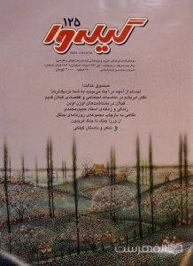 گیله وا 125, دوماهنامه ی فرهنگی، هنری و پرورشی (به دو زبان گیلکی و فارسی), سال بیست و یکم، اردیبهشت-تیر 1392, (HZ2392)