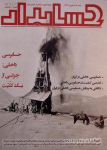 حسابدار, ماهنامه انجمن حسابداران خبره ی ایران, شماره 317، شهریور 1397, (HZ2393)