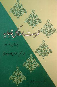 فهرست اسناد مکمل قاجاریه, جلدهای 64-54, تهیه و تنظیم محمدحسن کاووسی عراقی, (MZ2417)