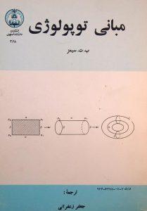 مبانی توپولوژی, ب.ت.سیمز, ترجمه جعفر زعفرانی, انتشارات دانشگاه اصفهان, (MZ2425)