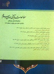 مطالعات تاریخی جهان اسلام, دوفصلنامه علمی- پژوهشی, سال اول، شماره دوم، پاییز و زمستان 1392, (MZ2440)