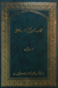 کتاب شناسی کلینی کتاب الکافی, مجموعه آثار کنگره بین المللی بزرگداشت ثقة الاسلام کلینی- 34, محمّد قنبری, (MZ2468)