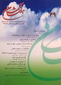 هفت آسمان, فصلنامه تخصصی ادیان و مذاهب, شماره 29, سال هشتم, تابستان 1385, (MZ2472)