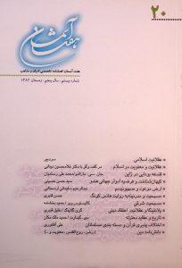 هفت آسمان, فصلنامه تخصصی ادیان و مذاهب, شماره 20, سال پنجم, زمستان 1382, (MZ2474)
