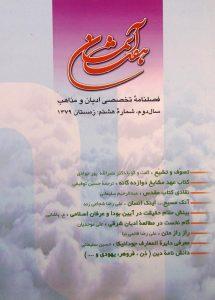 هفت آسمان, فصلنامه تخصصی ادیان و مذاهب, شماره 8, سال دوم, زمستان 1379, (MZ2475)