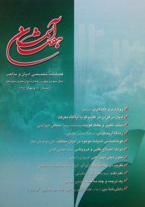 هفت آسمان, فصلنامه تخصصی ادیان و مذاهب, شماره 12-13, سال سوم و چهارم, زمستان 80 و بهار 1381, (MZ2485)