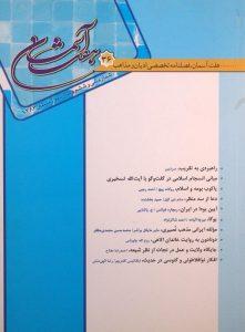 هفت آسمان, فصلنامه تخصصی ادیان و مذاهب, شماره 36, سال نهم, زمستان 1386, (MZ2486)