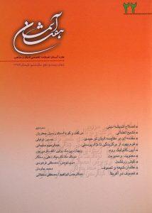 هفت آسمان, فصلنامه تخصصی ادیان و مذاهب, شماره 22, سال ششم, تابستان 1383, (MZ2487)