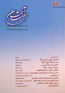 هفت آسمان, فصلنامه تخصصی ادیان و مذاهب, شماره 24, سال ششم, زمستان 1383, (MZ2489)