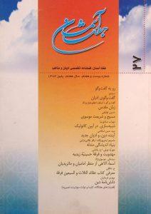 هفت آسمان, فصلنامه تخصصی ادیان و مذاهب, شماره 27, سال هفتم, پاییز 1384, (MZ2491)