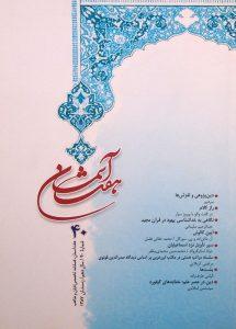 هفت آسمان, فصلنامه تخصصی ادیان و مذاهب, شماره 40, سال دهم, زمستان 1387, (MZ2497)