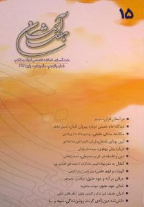 هفت آسمان, فصلنامه تخصصی ادیان و مذاهب, شماره 15, سال چهارم, پاییز 1381, (MZ2500)