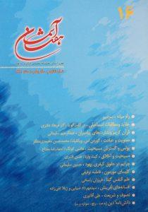 هفت آسمان, فصلنامه تخصصی ادیان و مذاهب, شماره 16, سال چهارم, زمستان 1381, (MZ2501)