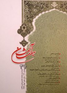 هفت آسمان, فصلنامه تخصصی ادیان و مذاهب, شماره 37, سال دهم, بهار 1387, (MZ2505)