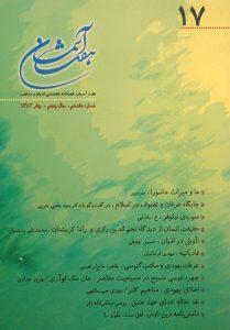هفت آسمان, فصلنامه تخصصی ادیان و مذاهب, شماره 17, سال پنجم, بهار 1382, (MZ2509)