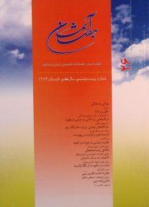 هفت آسمان, فصلنامه تخصصی ادیان و مذاهب, شماره 26, سال هفتم, تابستان 1384, (MZ2510)