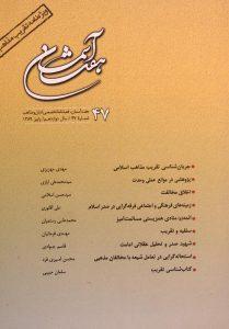 هفت آسمان, فصلنامه تخصصی ادیان و مذاهب, شماره 47, سال دوازدهم, پاییز 1389, (MZ2511)