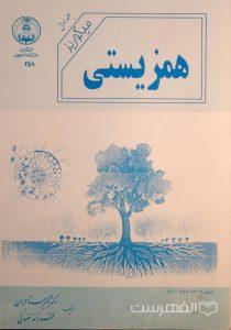 همزیستی, میکوریز, جلد اول, تألیف: دکتر اکبر مستاجران, فرزانه ضوئی, انتشارات دانشگاه اصفهان, (HZ2521)