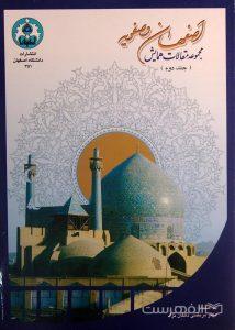 اصفهان و صفویه, مجموعه مقالات همایش, به اهتمام: دکتر مرتضی دهقان نژاد, انتشارات دانشگاه اصفهان, (HZ2548)