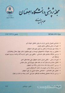 مجلۀ پژوهشی دانشگاه اصفهان, علوم انسانی, ویژه نامه جغرافیا, انتشارات دانشگاه اصفهان, (HZ2586)