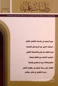دراسات علمیّة, مجلة تخصصیة تعنی بالأبحاث الحوزویة, چاپ عراق, (HZ2589)