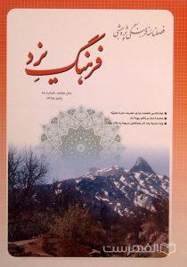 فرهنگ یزد, فصلنامه فرهنگی و پژوهشی, سال هفتم, شماره 28, پاییز 1385, (MZ2593)