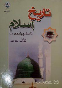 تاریخ اسلام تا سال چهلم هجری, مؤلف دکتر اصغر منتظر القائم, انتشارات دانشگاه اصفهان, (MZ2599)