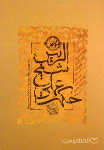 حکمت عملی شیخ الرئیس, به کوشش محسن جوادی, بنیاد علمی و فرهنگی بوعلی سینا, (MZ2638)