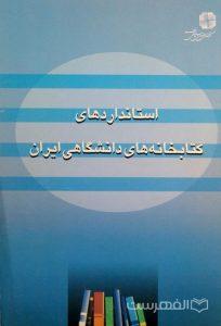 استانداردهای کتابخانه های دانشگاهی ایران, (MZ2643)