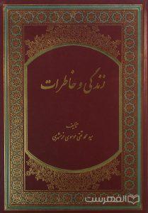 زندگی و خاطرات, تألیف سیدمحمدتقی موسوی خرمشهری, (MZ2713)