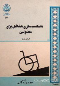 متناسب سازی مشاغل برای معلولین, استیفن گریو, مترجم: مجید رشید کابلی, انتشارات دانشگاه اصفهان, (HZ2773)