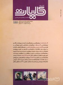 کلیات , کتاب ماه اطلاعات، ارتباطات و دانش شناسی, ماهنامه تخصصی نقد و بررسی کتاب سال شانزدهم/ شماره هفتم, (HZ2822)