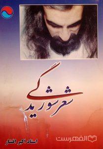 شعر شوریدگی, استاد اکبر افشار, رطوبت دیده, (MZ2973)
