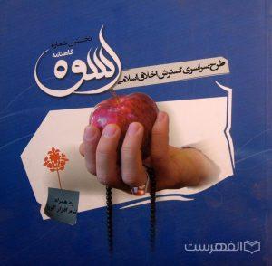 نخستین شماره گاهنامه سوره, طرح سراسری گسترش اخلاق اسلامی, به همراه نرم افزار گویا, (MZ2976)