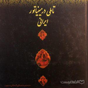 تأملی در مینیاتور ایرانی, سازمان میراث فرهنگی و گردشگری استان تهران, (MZ2979)