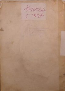 دیوان رنجی, باهتمام غلامحسین تهرانی, شرح حال و مقدمه: بقلم آقای کیوان سمیعی, از انتشارات کتابفروشی زوّار, (SZ1744)